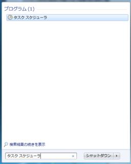 タスクスケジューラ1.PNG
