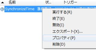 タスクスケジューラ4.PNG